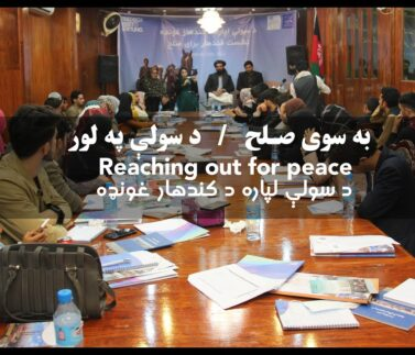 Understanding local impediments to peace & exploring options for decentralized conflict mitigation is a key aim of our #ReachingOutforPeace Project w/ @FESKabul @mediothekkabul, who produced this clip to tell you more about our kick-off in Kandahar